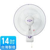 免運費★台灣製造 雙星牌14吋單拉式掛壁扇 TS-1408 (涼風扇 電風扇 推薦)