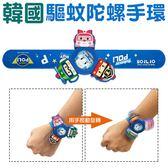 POLI 韓國救援小英雄 防蚊/驅蚊陀螺手環 (藍色/粉色)