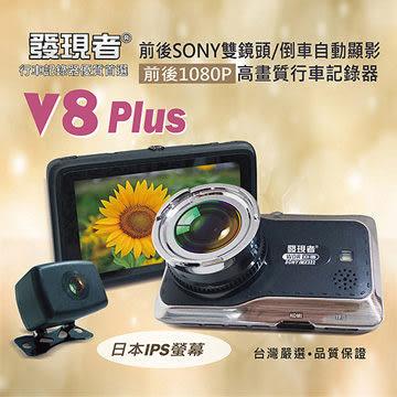 【發現者】V8plus 前後1080P雙SONY鏡頭+倒車顯影*贈送16G卡+車用包  ~限時下殺~
