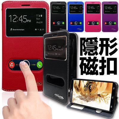 【愛瘋潮】TYSON 華碩 ASUS ZenFone 2 (ZE550/551ML) 5.5吋 雙視窗隱形磁扣 開窗皮套 手機殼