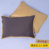 HOLA 雷諾瓦素色拼接枕套 2入 灰色