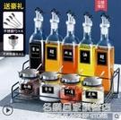廚房家用調料盒套裝玻璃罐子鹽罐油壺鹽糖味精調味罐調料瓶組合裝 NMS名購新品