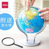 地球儀 得力高清中號中國地球儀中學生用高中生小學生初中生 非凡小鋪