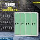 SDF-0504B 全鋼製門淺綠色多用途鑰匙鎖置物櫃/衣櫃 辦公用品 收納櫃 書櫃 組合櫃 大富