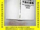 二手書博民逛書店日文書一本罕見016'Y198833