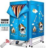 烘乾衣機 可折疊乾衣機智慧家用烘乾機靜音節能省電烘乾機大容量速乾2000w igo 科技旗艦店