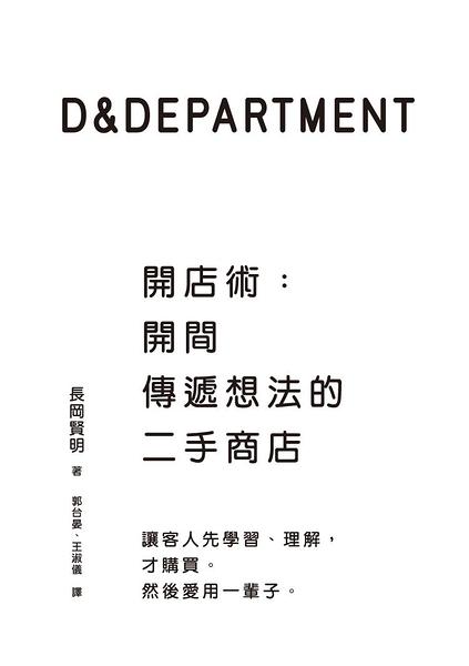 (二手書)D&Department開店術:開間傳遞想法的二手商店