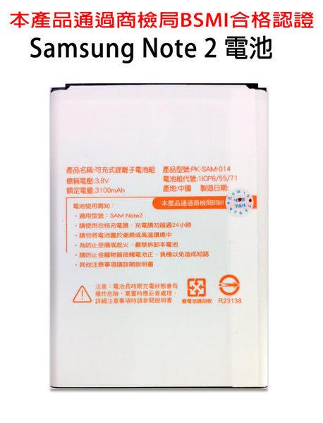 ✔Note2 N7100 N2 三星 電池 BSMI 鋰離電池Samsung Galaxy 電池 額定 2500mAh 電壓 3.8V