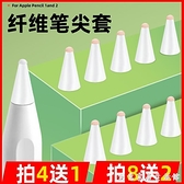 【纖維耐磨】適用于蘋果applepencil益博思6六代平替電容筆尖套i防滑耐 創意家居
