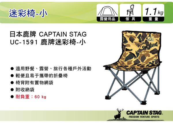 ||MyRack|| 日本 CAPTAIN STAG 鹿牌迷彩椅-小 UC-1627 摺疊 露營 休閒椅 導演椅 烤肉