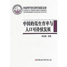 簡體書-十日到貨 R3Y【中國的低生育率與人口可持續發展】 9787516139134 中國社會科學出版社