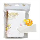 酷品P-8060三角形化妝海綿粉撲(24...
