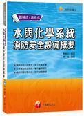 (二手書)水與化學系統消防安全設備概要(消防設備士)