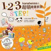 (二手書)1、2、3  STEP  kanahei媽媽的超萌繪畫教室