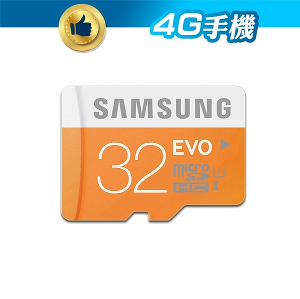 三星 32GB 32G MicroSDHC EVO [48MB/S] MicroSD SD 記憶卡【4G手機】