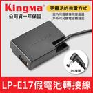 【現貨】LP-E17 假電池 轉接線 Kingma 勁碼 適用 Canon可另購 變壓器 電池 轉接座 (DC接頭)