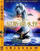 【百視達2手片】尼斯湖水怪(DVD)