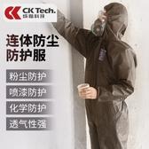 Ck防塵服連體帶帽無塵服工作服無塵衣連體衣服全身噴漆專用套裝男 極速出貨