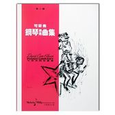 小叮噹的店 - G24 鋼琴系列 可樂弗【第二級】鋼琴併用曲集