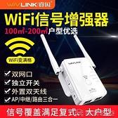 路由器丨wifi信號擴大器家用無線網路增強器睿因放大wi-fi中繼器加強擴展丨m 【母親節特惠】