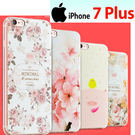 APPLE iPhone 7 PLUS 5.5吋 新款彩繪浮雕手機殼 保護殼 iphone7plus手機殼