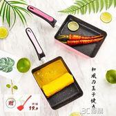 嘉士廚日式麥飯石不黏平底鍋雞蛋捲煎鍋班戟玉子燒煎蛋鍋方形 HM 3C優購