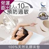 日本藤田 瑞士防蹣抗菌親膚雲柔 頂級天然乳膠床墊(厚10CM) 雙人【免運直出】