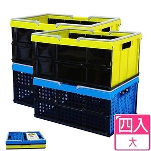 【收納屋】疊疊樂 摺疊提籃(大)(四入/組)網洞+密實-藍*4