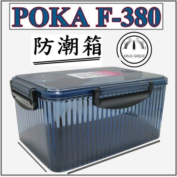 《映像數位》 POKA F-380 防潮箱 /免插電【適用相機/3C產品/精密儀器】 A