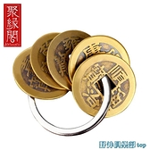 五帝錢 聚緣閣中式黃銅五帝銅錢六帝錢創意鑰匙扣環男女鑰匙鏈汽車飾品 快速出貨