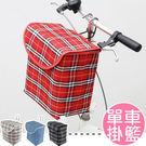 單車籃 自行車籃子 菜籃 帆布防水 含掛...