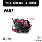WILL RB-04系列[寵物包專用防風雨罩]