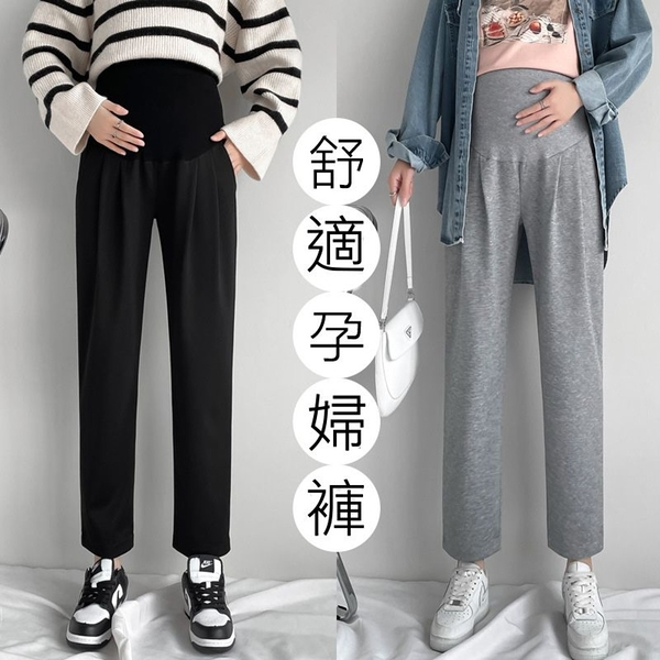 漂亮小媽咪 實拍 韓系 孕婦 寬鬆 長褲【P8155】顯瘦 高腰 托腹 親膚 哈倫 直筒褲