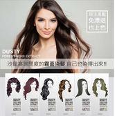 【舒妃SOFEI】型色家植萃添加護髮染髮霜50ML+50ML (多款可選) ◆86小舖 ◆