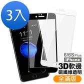 [24H 台灣現貨] iPhone 6/6s 軟邊碳纖維 滿版 9H鋼化玻璃膜 手機 螢幕 保護貼 完美服貼-超值3入組