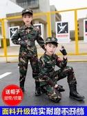 兒童迷彩服套裝特種兵中小學生軍訓夏令營服裝海陸空軍裝錶演出服(聖誕新品)