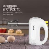 東菱家用電動打蛋器迷你手持自動打蛋機烘焙攪拌機220V