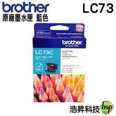 Brother LC73 C 原廠墨水匣 盒裝 適用於J430W/J625DW/J825DW/J5910DW/J6710DW/J6910DW