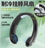 紓困振興 掛脖制冷風扇 便攜式USB充電迷妳冷風機懶人戶外小型空調扇 東京衣秀