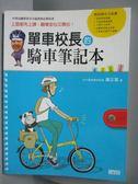 【書寶二手書T1/嗜好_XEP】單車校長的騎車筆記本上路前先上課,騎車安心又開心!_謝正寬