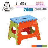 【九元生活百貨】BI-5866 24cm止滑摺合椅 折疊椅 登高椅 矮凳 止滑椅 台灣製
