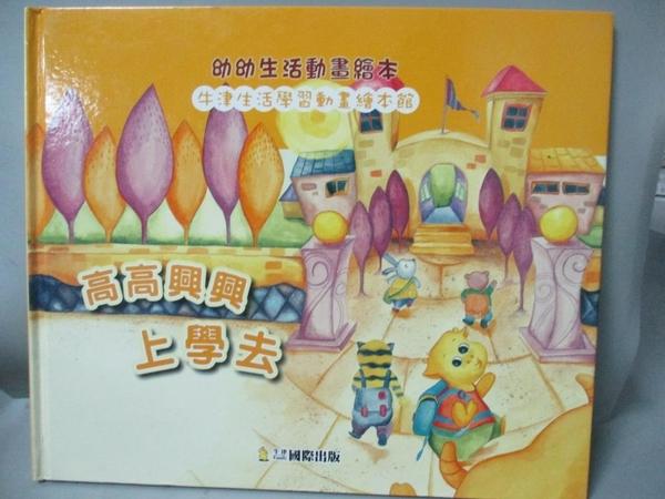 【書寶二手書T3/少年童書_ZGC】高高興興上學去_周久琳