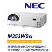 NEC 恩益禧 M353WSG 3500ANSI流明 多功能短焦DLP投影機  全新公司貨保固