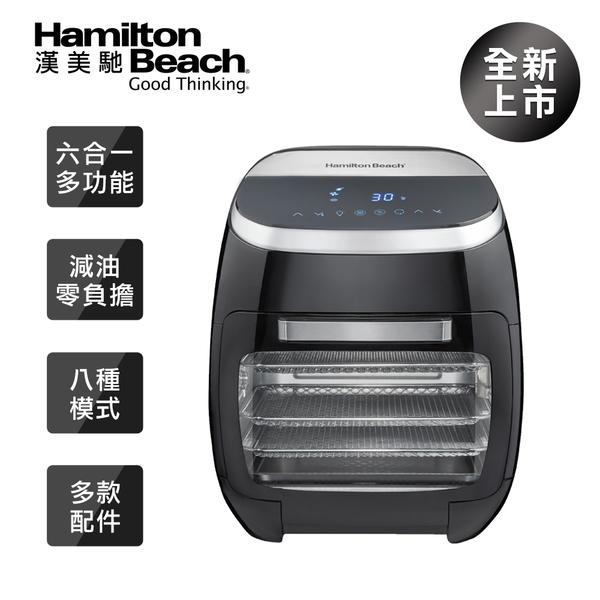美國 漢美馳 Hamilton Beach 多功能數位氣炸烤箱