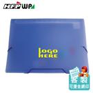 【客製化】50個含燙金 超聯捷 HFPWP 藍色12層風琴夾 EL4302-BR50