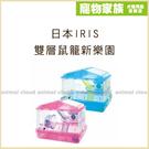 寵物家族-日本IRIS-雙層鼠籠新樂園(...