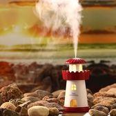 燈塔大噴霧車載禮品辦工室空氣凈化USB加濕器  igo 『米菲良品』