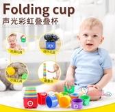 疊疊樂 疊疊杯彩虹塔益智早教兒童玩具1-3歲兒童套圈套杯疊疊樂