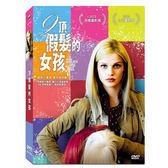 9頂假髮的女孩DVD