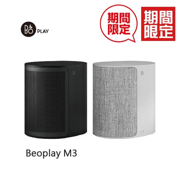 【限時特賣+24期0利率】B&O PLAY Beoplay 無線藍芽喇叭 M3 (兩色) 公司貨